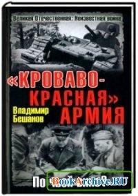 """Книга """"Кроваво-Красная"""" Армия. По чьей вине?"""