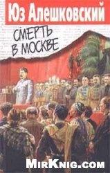 Аудиокнига Смерть в Москве (аудиокнига)