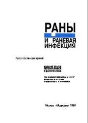 Книга Раны и раневая инфекция