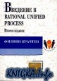 Книга Введение в Rational Unified Process. 2-е издание
