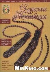 """Журнал Чудесные мгновения  Спецвыпуск """"Бисер"""" №6 2001"""