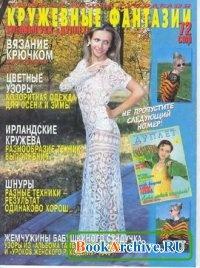 Журнал Дуплет №39
