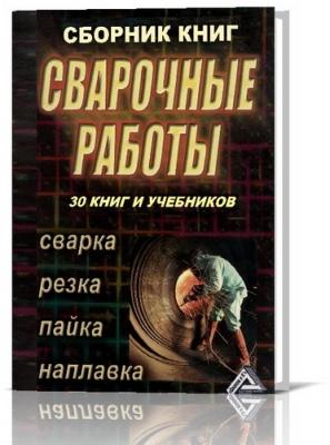 Книга Сборник книг сварка, резка, пайка, ковка (30 книг)
