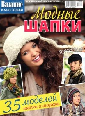 Журнал Вязание ваше хобби. Спецвыпуск № 2 (сентябрь) 2012. Модные шапки