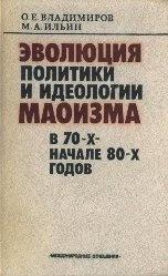 Книга Эволюция политики и идеологии маоизма в 70-х — начале 80-х годов