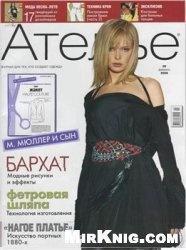 Журнал Ателье №2 2006