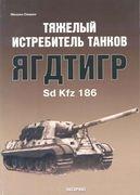 Книга Тяжелый истребитель танков Ягдтигр