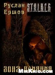 Книга S.T.A.L.K.E.R. Зона влияния