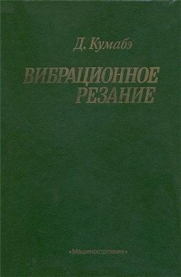 Книга Вибрационное резание