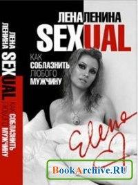 Аудиокнига Sexual, или Как соблазнить любого мужчину
