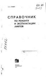 Книга Справочник по ремонту и эксплуатации лифтов