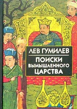 Книга Гумилев Лев - «Поиски вымышленного царства»