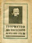 1921 Творчество Достоевского