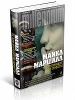 Книга Маршалл Майкл - Те, кто приходят из темноты (2010)