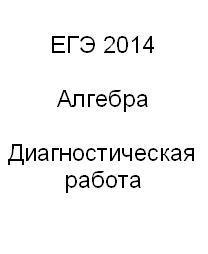 Книга ЕГЭ 2014, Алгебра, Диагностическая работа с ответами, 10 класс, Варианты 101-108, 27.11.2013