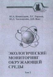 Книга Экологический мониторинг окружающей среды (в 2-х томах)