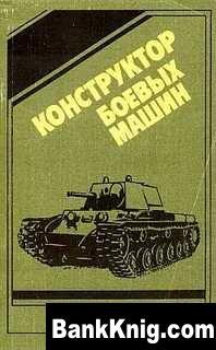 Лениздат - Конструктор боевых машин