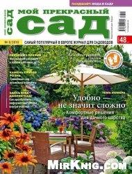 Журнал Мой прекрасный сад №8 2015