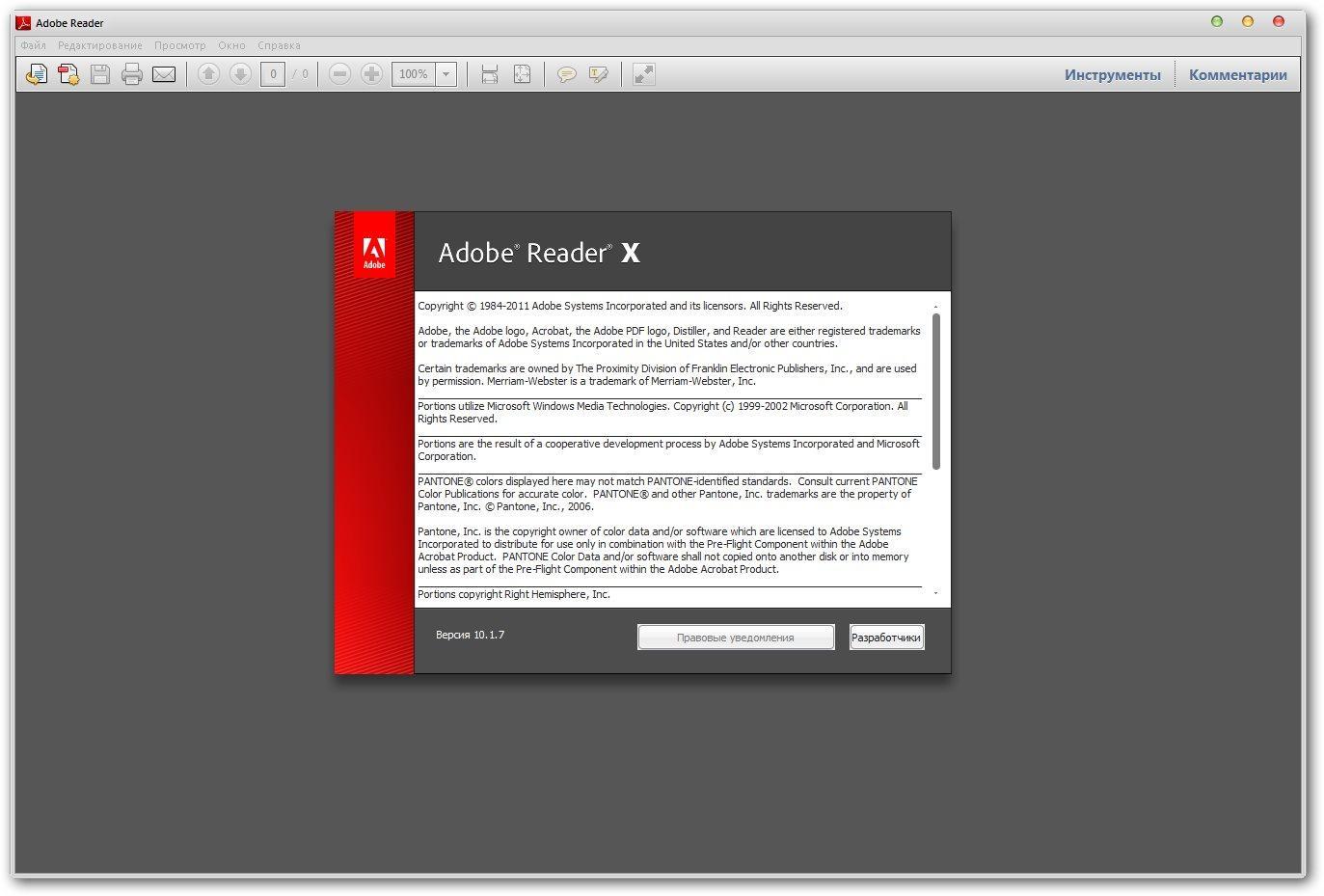 Adobe reader торрент