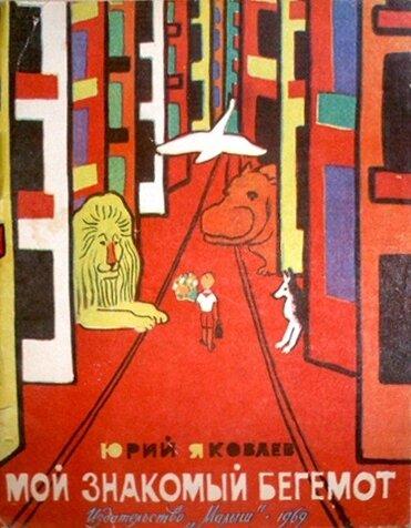 Яковлев_Мой знакомый бегемот_1969.jpg