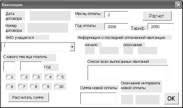 Рис. 4.32. Форма для фиксирования выписанных квитанций