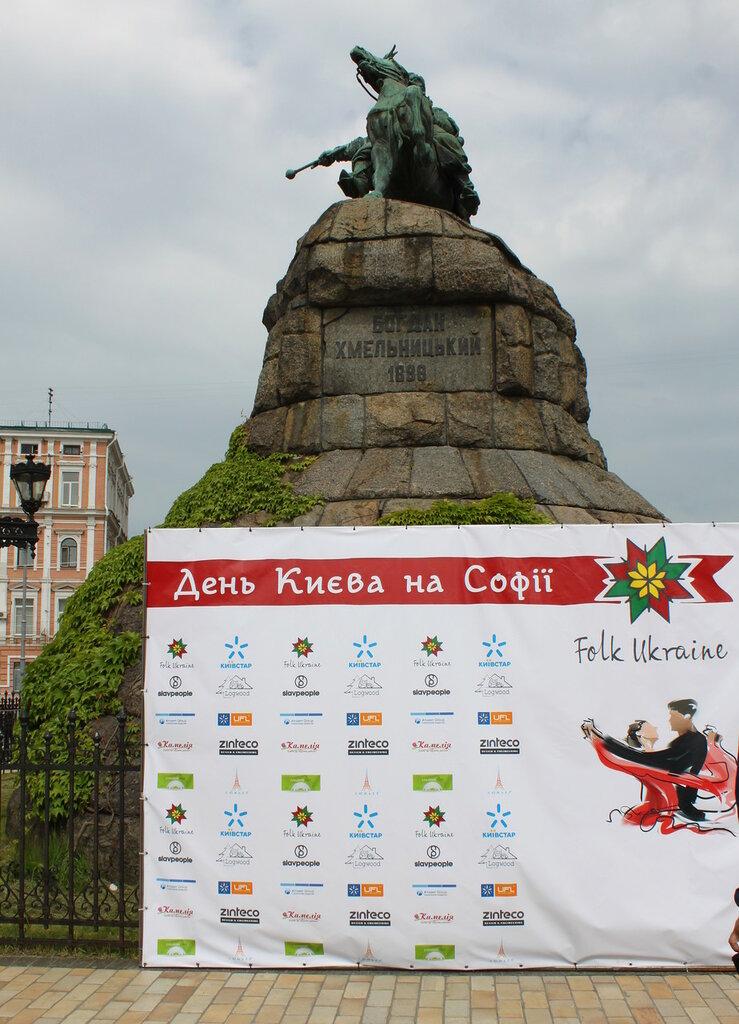 Вывеска Дня Киева на Софии