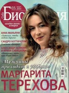 №3 2014 - 20 руб