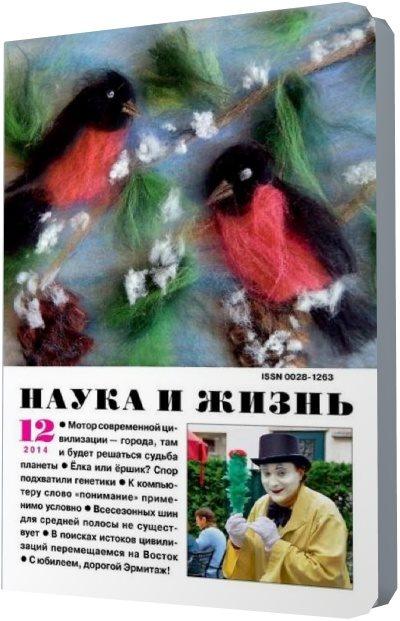 Журнал Наука и жизнь декабрь 2014