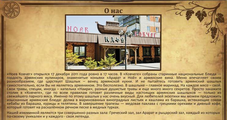 Информация о ресторане Ноев Ковчег в Уссурийске