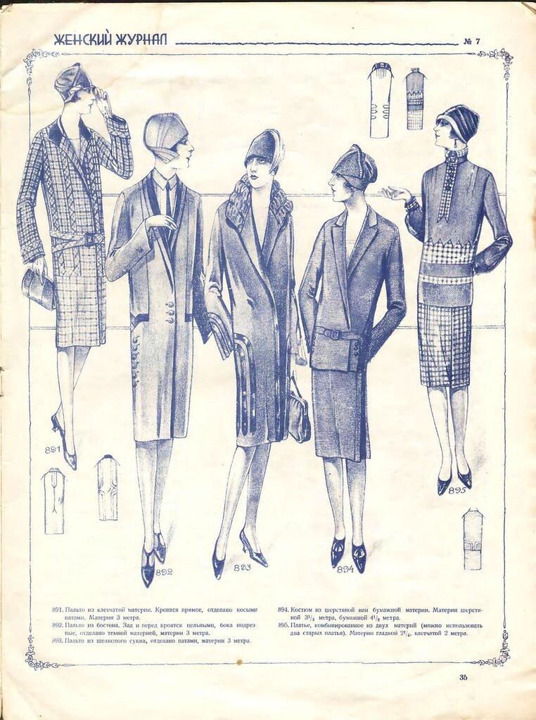 Women's Magazine #7, 1928.jpg
