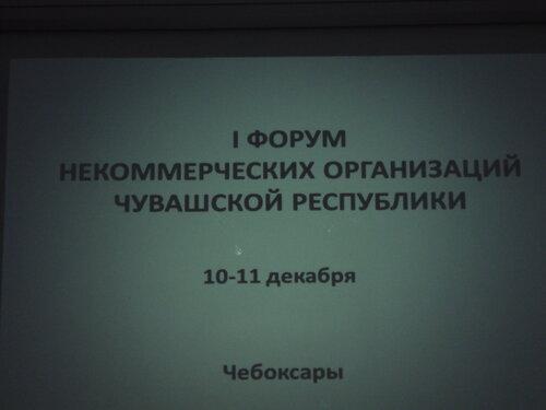 Экран на сцене 1-го Форума НКО ЧР