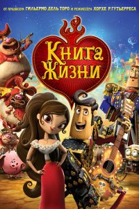 Книга жизни / The Book of Life (2014/BDRip/HDRip/3D)