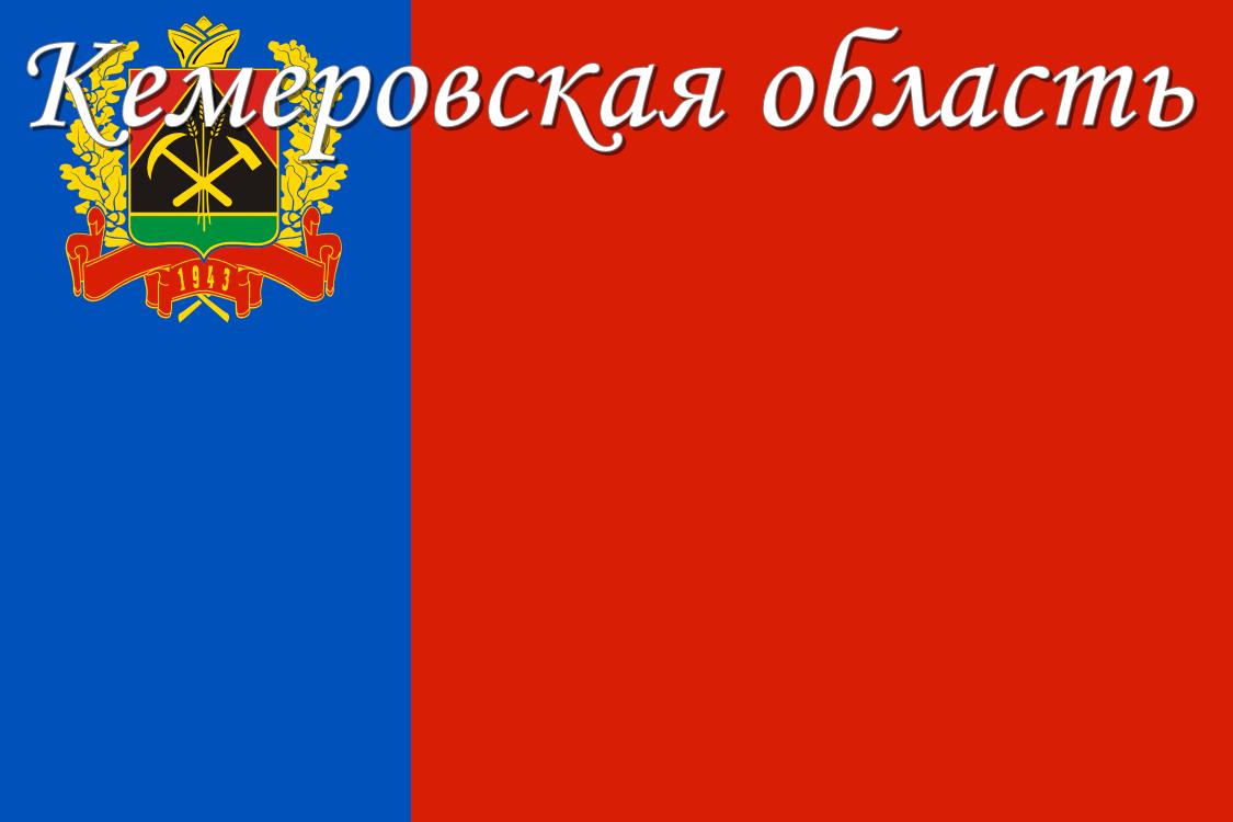 Кемеровская область.png