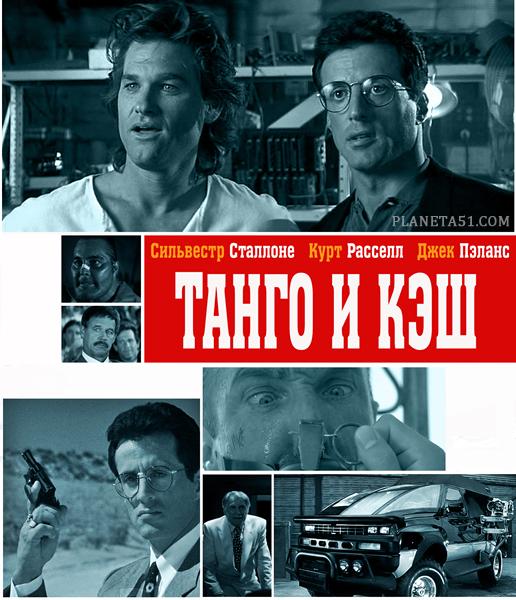 Танго и Кэш / Tango & Cash (1989/HDRip/BDRip)