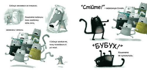 Кіт на імя Сплет 2.jpg