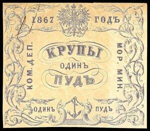 Квитанция Коммерческого департамента Морского министерства. 1867 г. 1 пуд крупы