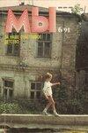 Журнал Мы. июнь 1991.
