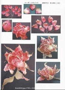 Роза - царица цветов 2 - Страница 29 0_10e48f_633cc31a_M