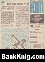 Журнал «ЮТ» для умелых рук», 1985, №08