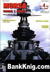 Журнал Morze Statki i Okrety 2002 No 4