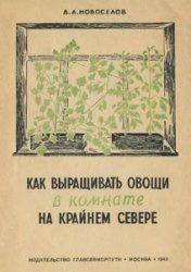 Книга Как выращивать овощи в комнате на Крайнем Севере