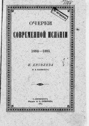 Книга Очерки современной Испании