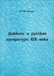 Книга Диккенс и русская литература XIX века