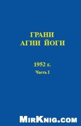 Книга Грани Агни Йоги 1952г. часть 1