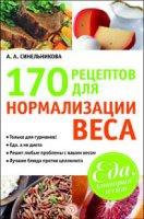 Журнал 170 рецептов для нормализации веса rtf, fb2 / rar 10,85Мб