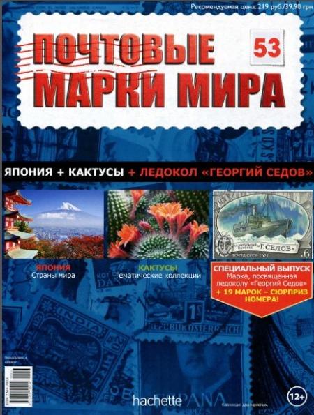 Книга Журнал: Почтовые марки мира №53 2015