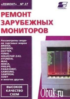 Книга Ремонт зарубежных мониторов. Книга 2