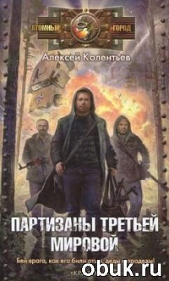 Книга Алексей Колентьев - Партизаны третьей мировой (аудиокнига)