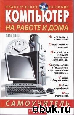 Книга Компьютер на работе и дома. Самоучитель