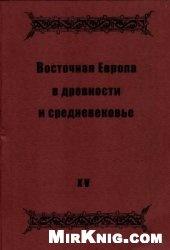 Книга Восточная Европа в древности и средневековье: Автор и его текст.